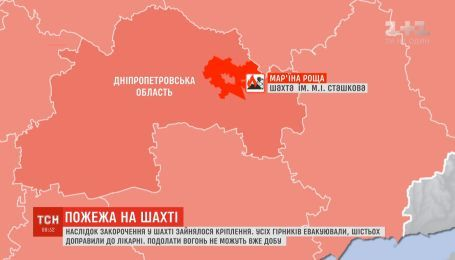 Пожар произошел на шахте в Днепропетровской области