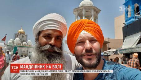 Украинский путешественник Артемий Сурин, которого задержали в Иране, уже на свободе