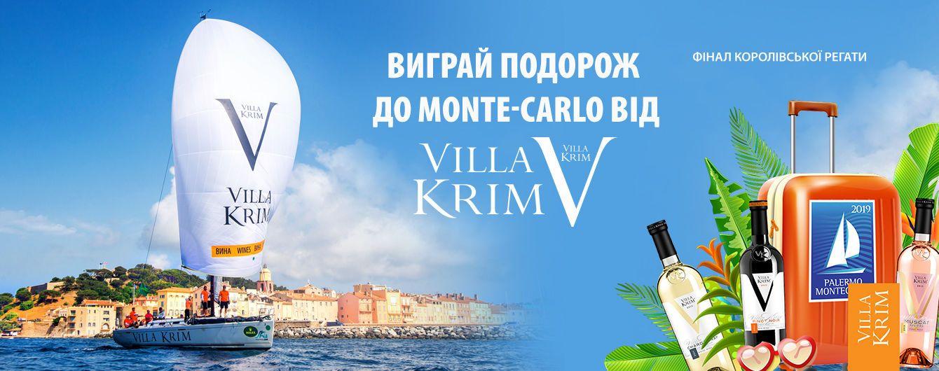 Отправляйся в Монте-Карло под парусом Villa Krim