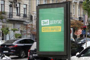 """Партия """"Слуга народа"""" будет принимать участие в выборах в ОТГ"""