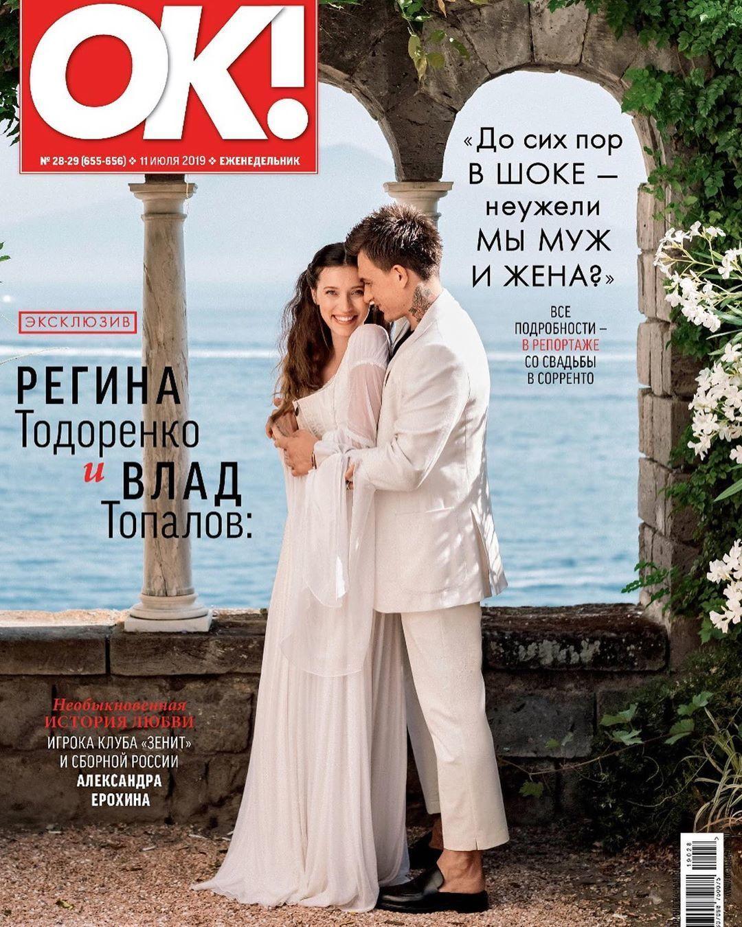 Регіна Тодоренко і Влад Топалов_1