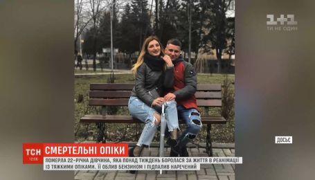 Поджег жених: 22-летняя Анастасия Ковалева умерла в Запорожье