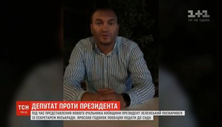 Годунок обещал доказывать ложность слов Зеленского в СБУ, затем отменил свой визит туда