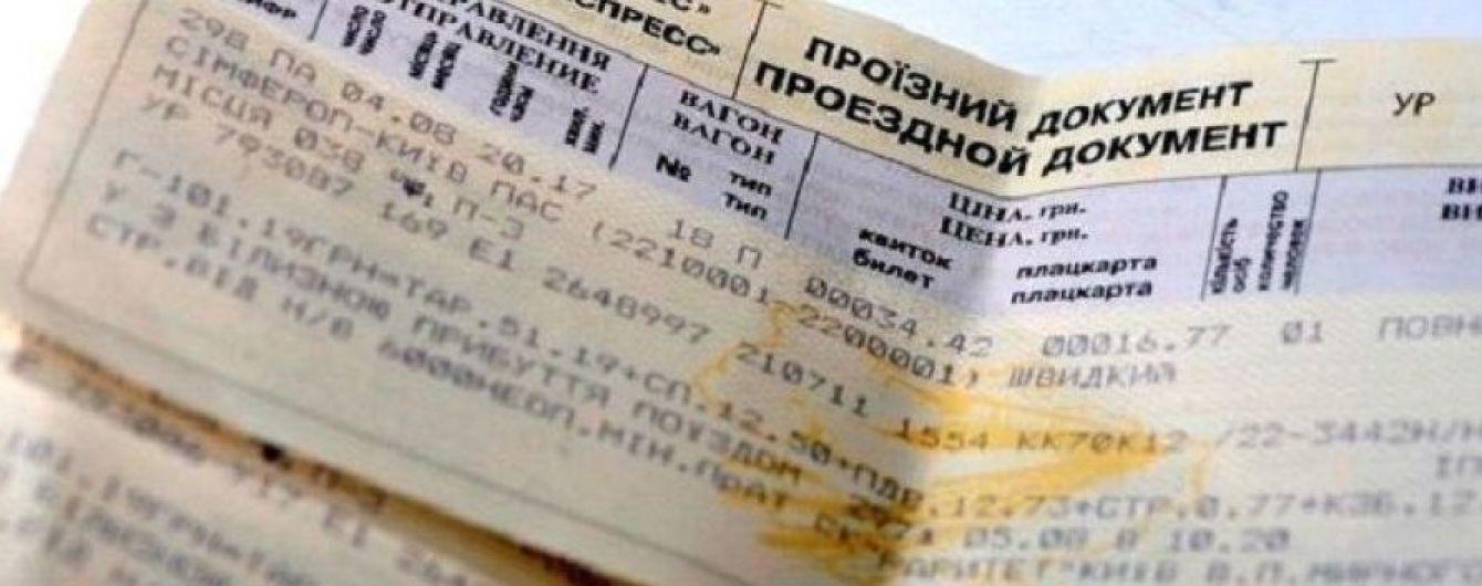 """Компанія-прокладка роками привласнювала кошти """"Укрзалізниці"""". Всього не вистачає понад 51 мільйон гривень"""