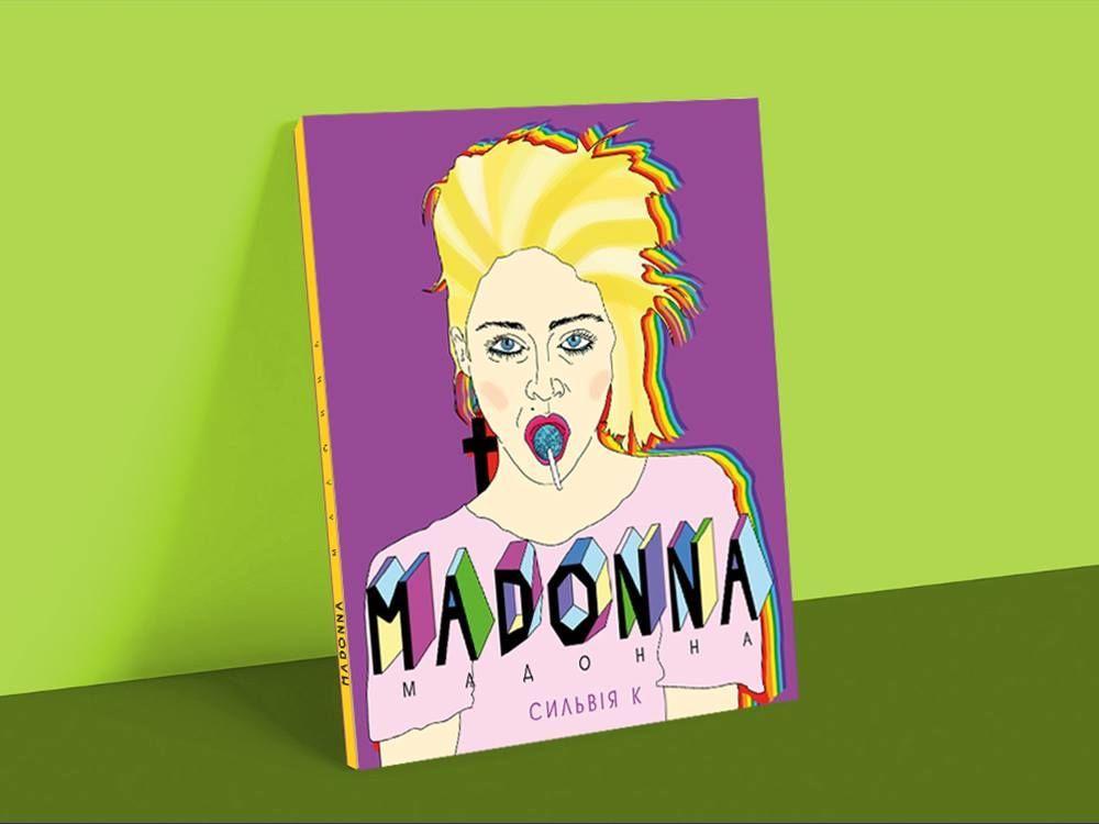 Мадонна книга