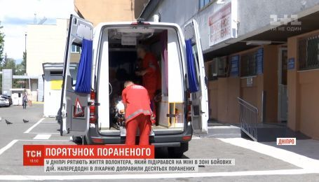 В Днепре спасают волонтера, который подорвался на передовой