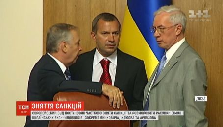 Европейский суд отменил санкции против семерых скандальных украинских чиновников