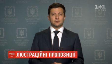 Зеленский предлагает люстрировать всех чиновников, которые пришли к власти после Революции достоинства