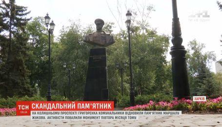 На бывшем проспекте Григоренко в Харькове восстановили памятник Жукову