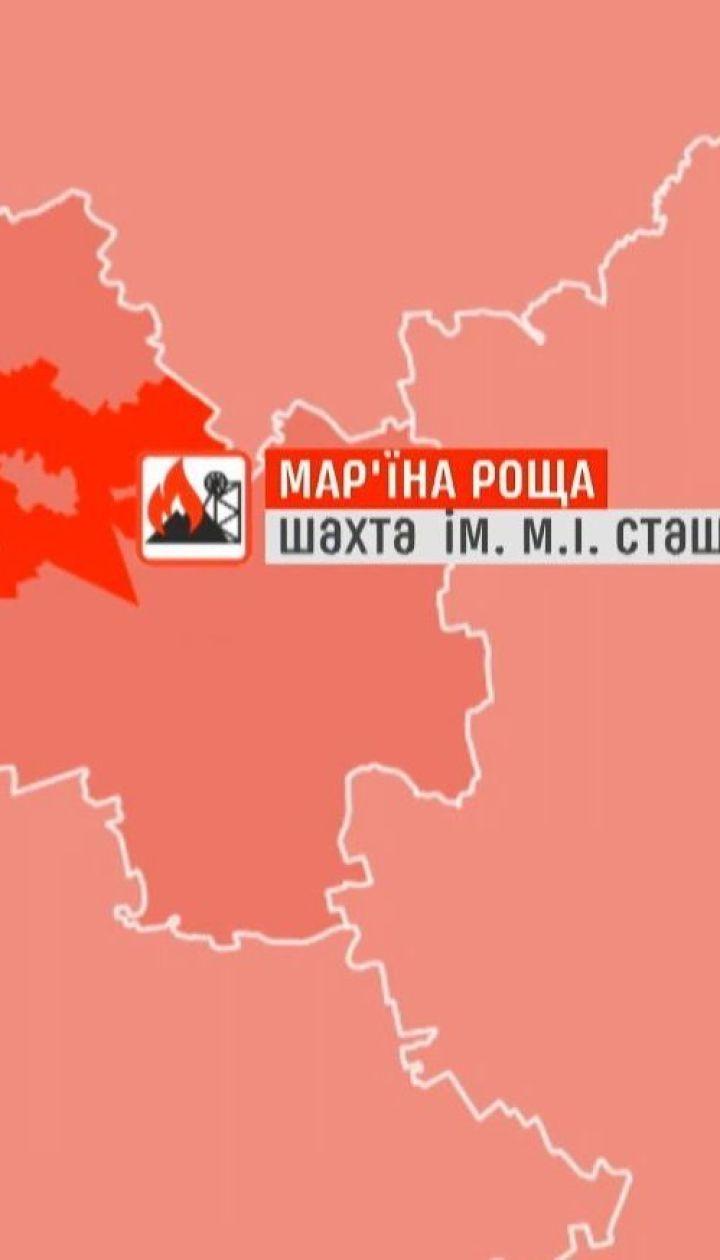 Уже сутки не могут преодолеть пожар на шахте имени Сташкова на Днепропетровщине