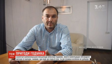 Пригоди Годунка: секретар Бориспільської міськради покликав пресу до СБУ, а сам не прийшов