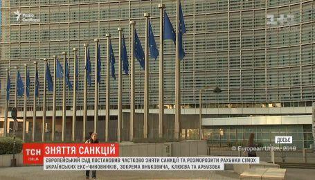 Европейский суд частично снял санкции с Януковича, Клюева и Арбузова