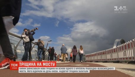 "Опять трещит: на опоре ""моста Кличко"" зафиксировали новую трещину"