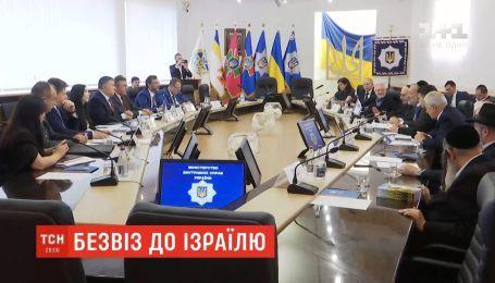Україна та Ізраїль домовились про полегшення процедури перетину кордону для громадян обох країн