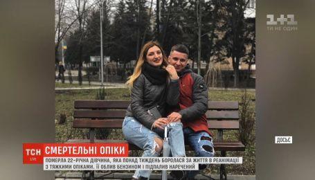 Подожженная женихом девушка умерла в больнице Запорожье