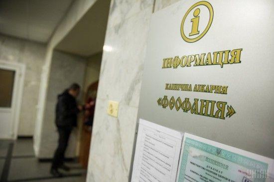 """Елітна лікарня """"Феофанія"""" стане доступною для всіх українців"""