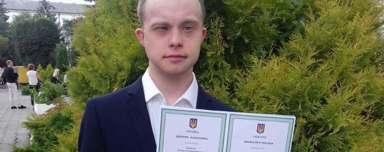 Впервые В Украине парень с синдромом Дауна получил высшее образование