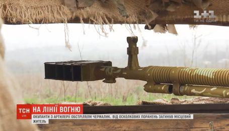 Боевики из артиллерии обстреляли поселок Чермалык: погиб местный житель