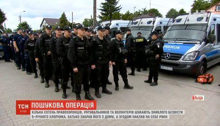 У Польщі кілька сотень правоохоронців шукають зниклого безвісті 5-річного хлопчика