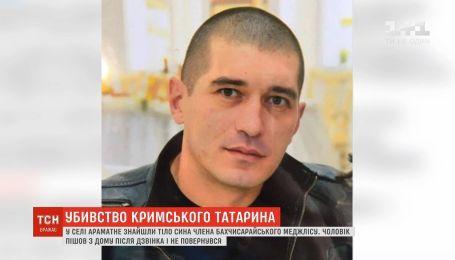 У Криму знайшли тіло сина члена Бахчисарайського Меджлісу