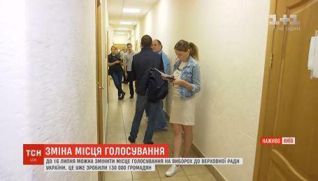 Место голосования перед выборами в Раду изменили более 132 тысячи граждан