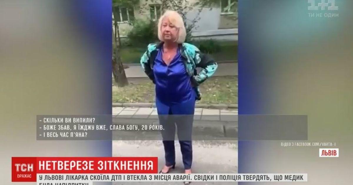 У Львові заслужений медик напідпитку скоїла ДТП та втекла