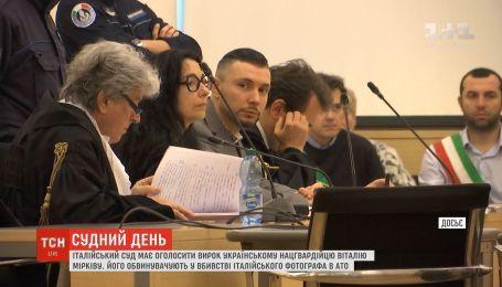 Суд в Италии должен вынести приговор украинскому нацгвардейцу Маркиву