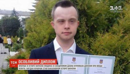 Впервые в истории Украины диплом о высшем образовании получил парень с синдромом Дауна