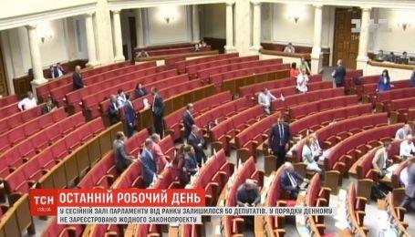 Останній робочий день: у сесійній залі Верховної Ради від ранку залишилось 50 депутатів