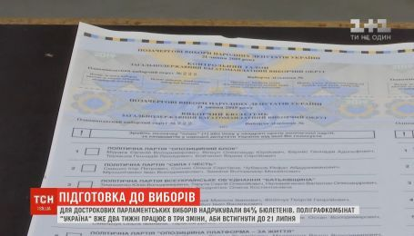 Для дострокових парламентських виборів уже надрукували 84% бюлетенів