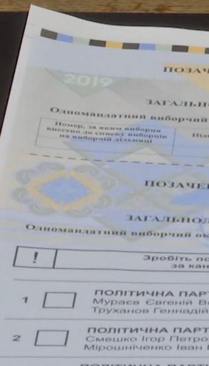 Для досрочных парламентских выборов уже напечатали 84% бюллетеней