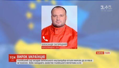 На 24 года заключения осудили украинца Виталия Маркива в Италии