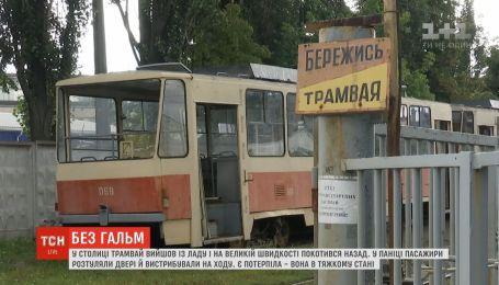 Трамвай вийшов із ладу і на великій швидкості покотився назад у Києві