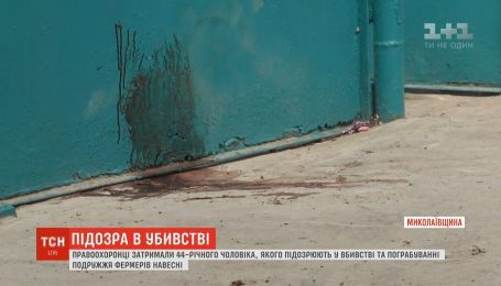 Подозреваемого в убийстве пары фермеров в Николаевской области задержали