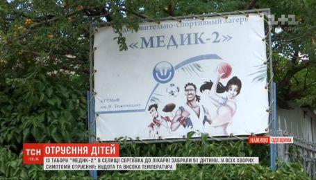 """Уже 51 дитина отруїлася у таборі """"Медик-2"""" на Одещині"""