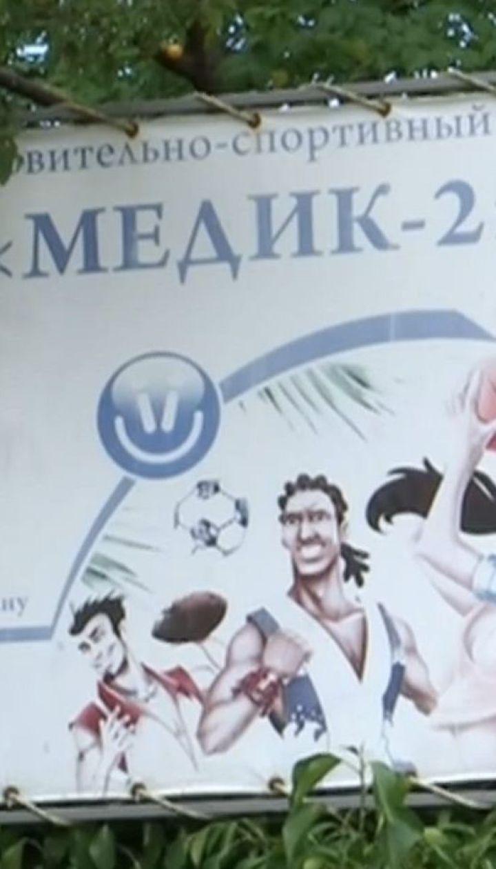 """Уже 51 ребенок отравился в лагере """"Медик-2"""" в Одесской области"""