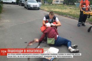 В Киеве велосипедист сбил пенсионерку и оставил истекать кровью на асфальте