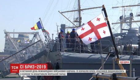 """В Одессе закончились масштабные международные учения """"Си Бриз-2019"""""""