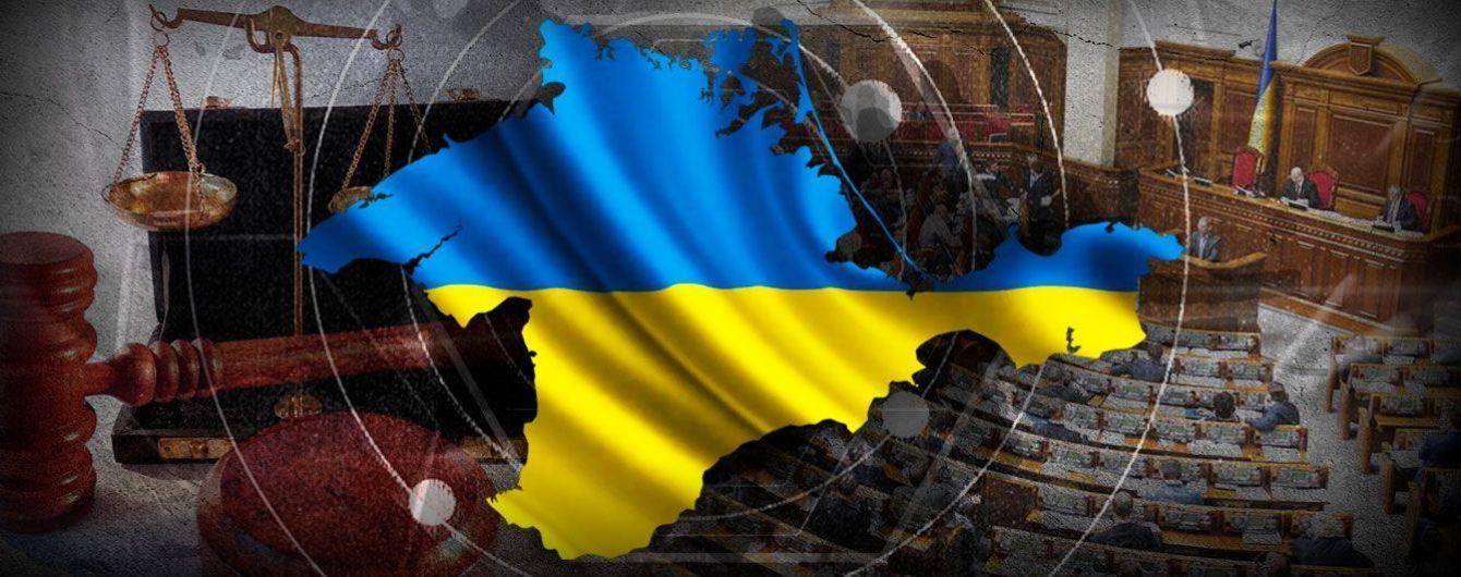 """""""Крымская линия"""" украинского суверенитета"""