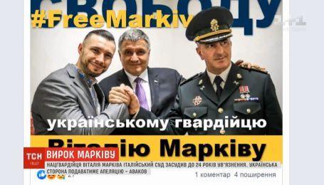 Украинская сторона будет подавать апелляцию по делу Маркива - Аваков