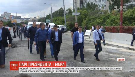 Президент поспорил с главой Днепра по поводу ремонта городского моста