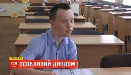 Парень с синдромом Дауна закончил университет на Волыни и получил степень бакалавра