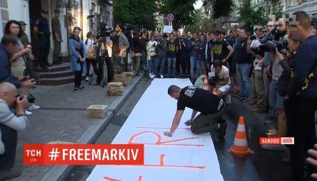 Киевляне под посольством Италии требуют освободить украинского нацгвардейца Маркива
