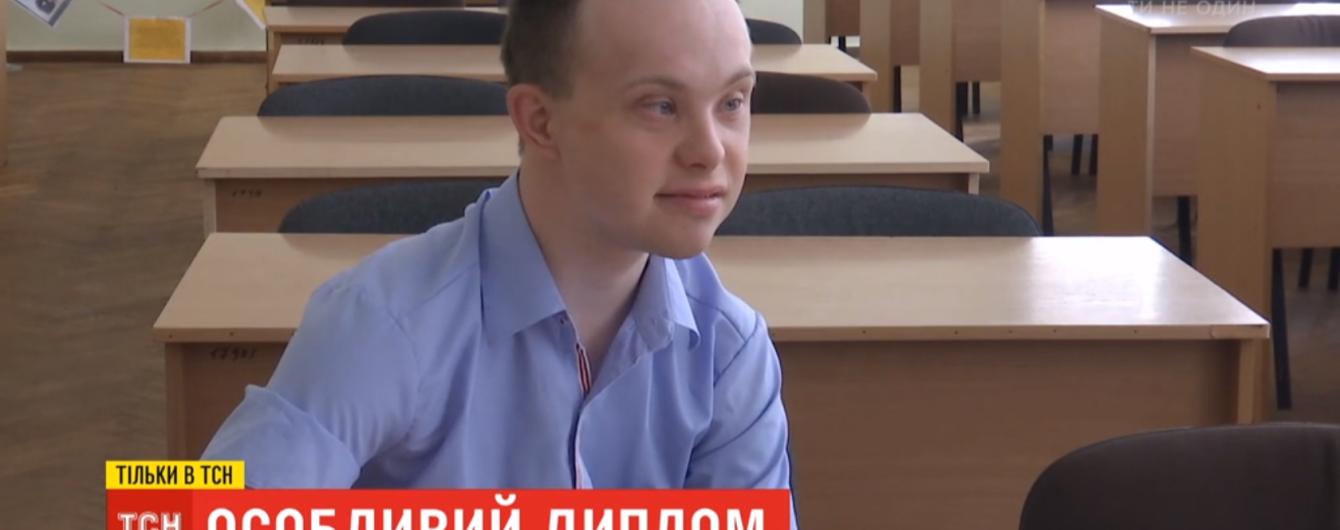 Перший українець-випускник із синдромом Дауна знайшов роботу за фахом
