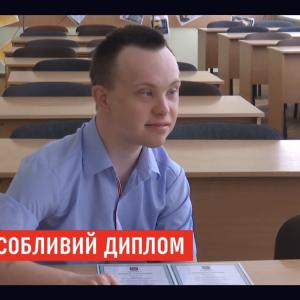 Первый украинец-выпускник с синдромом Дауна нашел работу по специальности