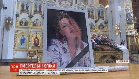 У Запоріжжі попрощалися з 22-річною Настею Ковальовою, яку спалив власний наречений