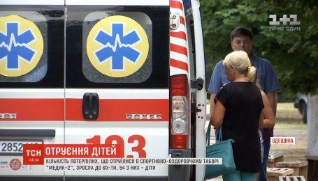 Масове отруєння в таборі на Одещині: кількість постраждалих зросла до 60