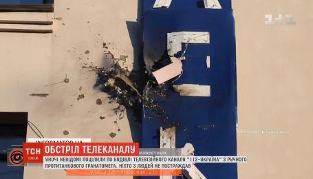 "Офис телеканала ""112 Украина"" обстреляли из гранатомета"