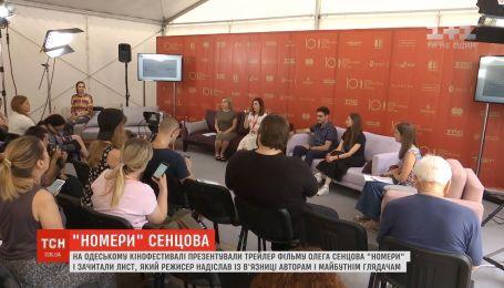 """На Одеському кінофестивалі презентували трейлер фільму за п'єсою Сенцова """"Номери"""""""