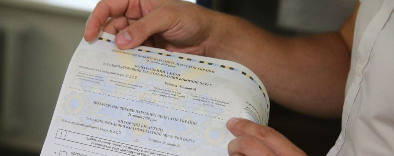 В украинском посольстве в Индии испортили все бюллетени для голосования на парламентских выборах